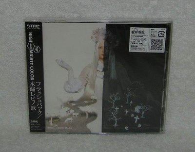 High and Mighty Color-木漏歌Flashback(日版限定盤CD~動漫 獸神演武 片尾曲)免競標