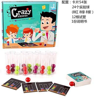 瘋狂科學家Crazy Scientist 桌面玩具游戲 科學家試管玩具 桌游