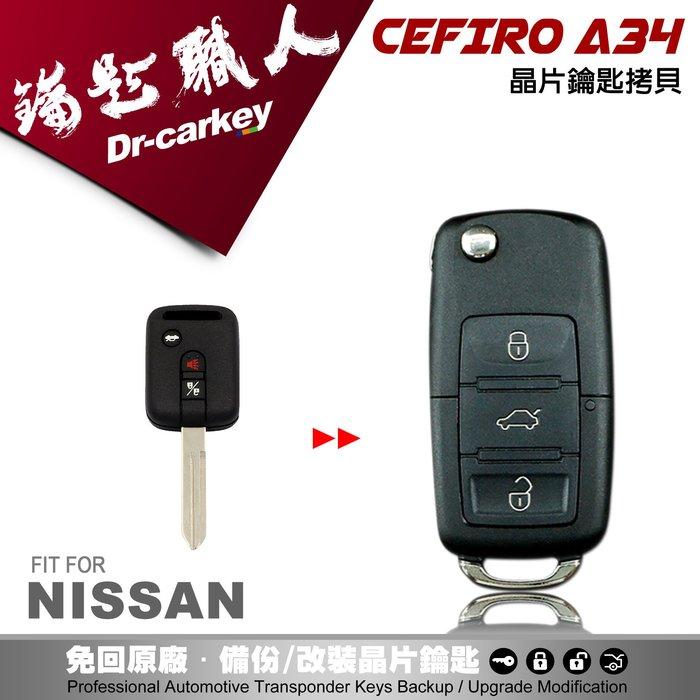 【汽車鑰匙職人】NISSAN CEFIRO A34 尼桑汽車晶片摺疊鑰匙改裝