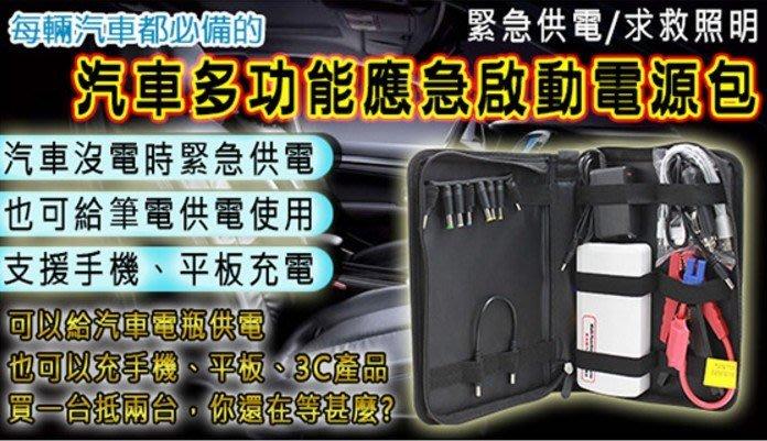 【東京數位】全新送自拍棒 行動電源 多功能汽車應急啟動電源 15000mAh 鋰聚合物 手機/平板 手電筒