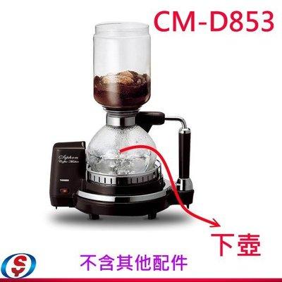 零件【日本TWINBIRD電動虹吸式咖啡壺-下壺】CM-D853專用【新莊信源】
