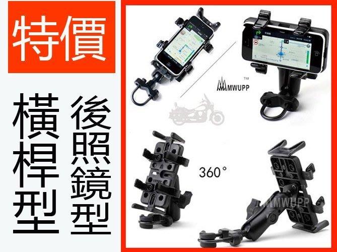 原廠 送安全帶 MWUPP 五匹專業手機架 橫桿型 或 後照鏡型固定  適合各種手機機型可調節3.5~5.5吋 抓寶