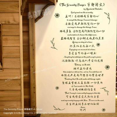 阿布屋壁貼》The Serenity Prayer寧靜禱文 -A‧牆窗貼 設計師專用精緻簍空無白邊 基督教 聖經 網美牆