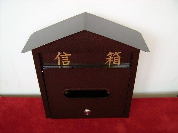 陽光小站-古典信箱(一般型)-高雅大方-台灣製品(鐵製 烤漆)品質佳-便宜賣.日用品DIY
