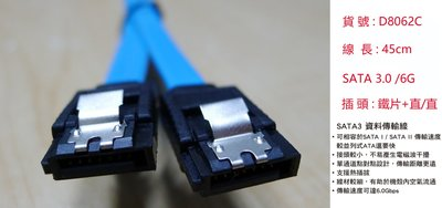 SATA 3.0(直)超高速傳輸線 / 45cm 硬碟傳輸線/監視器 D8062C