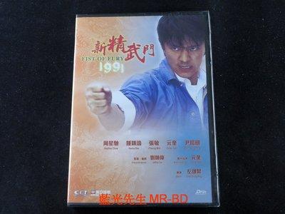 [DVD] - 新精武門1991 Fist of Fury