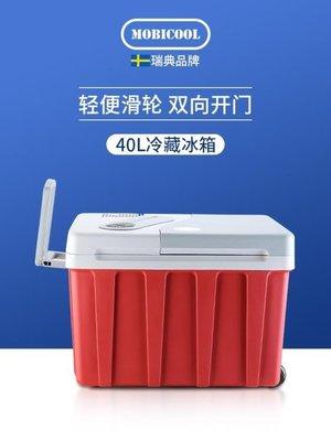 車載冰箱美固車載冰箱制冷戶外汽車冰箱車用W40升大容量存儲母乳冷藏箱MKSSSJI