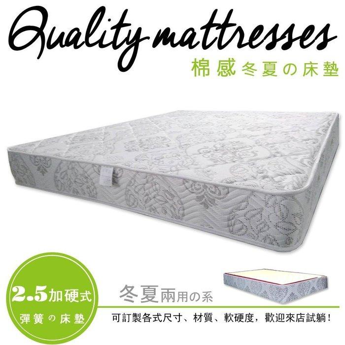 HOME MALL~棉感冬夏兩用2.5加硬式彈簧床墊-加大7299元 另有雙人.單人尺寸(雙北市免運費)