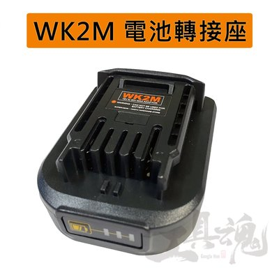 WK2M WORX 威克士 電池轉接座 威克士轉牧田電池 轉換器 轉換座