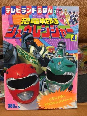 1992年 恐龍戰隊 Power Ranger 厚頁繪本 (4)特撮 大獸神