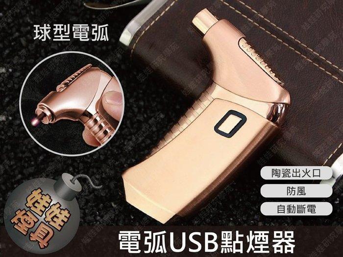 ㊣娃娃研究學苑㊣ZB978電弧USB點煙器(金) 陶瓷出火口 USB充電打火機 自動斷電 耐高溫(SC293)