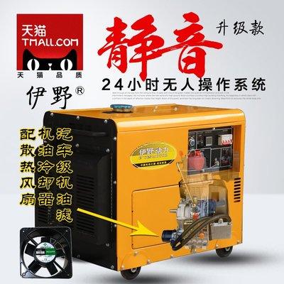 小型發電機家用伊野小型家用10kw靜音柴油發電機5/6/8/3kw220v雙電壓110V三相380