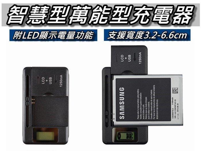 智慧型萬能充電器/通用手機充電器 附帶LED電量指示 座充/直充雙支援 支援3.2-6.6cm 桃園《蝦米小鋪》