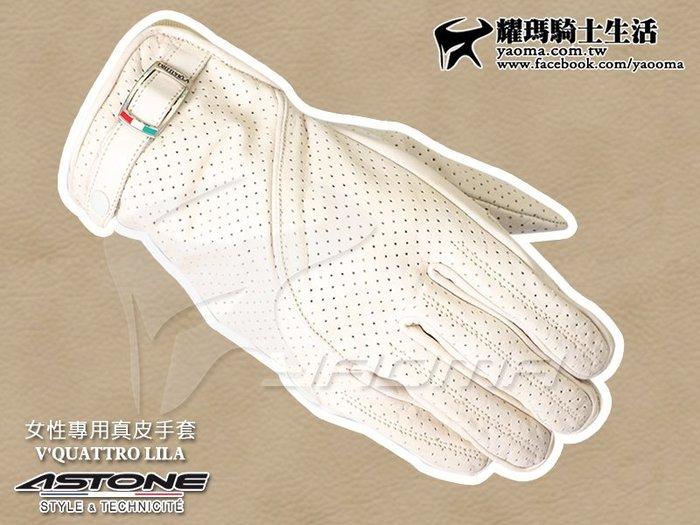 短手套|V'QUATTRO Lila 女用 真皮手套 法國進口『耀瑪騎士生活機車部品』