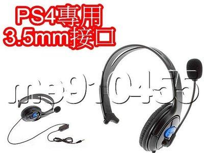 PS4專用 PS4有線耳機 單邊大耳機...