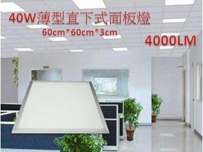 (安光照明)LED薄型直下式平板燈 LED輕鋼架燈 40W全電壓 正白光/ 暖白光/ 自然白光 面板燈 LED面板燈 台南市