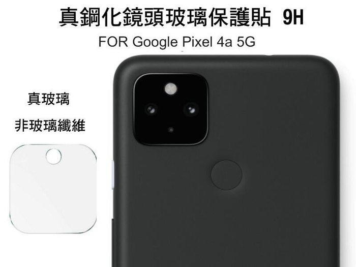 --庫米--Google Pixel 4a 5G 真鋼化鏡頭玻璃貼 鏡頭貼 保護貼 非玻璃纖維 9H