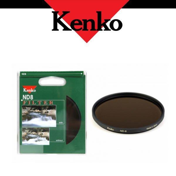 ((名揚數位)) KENKO  62mm ND8X 減光鏡 正成公司貨