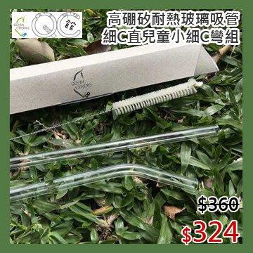 【光合作用】QC館 高硼矽耐熱玻璃吸管-細C直兒童小細C彎組 日德進口原材、環保安心、100%台灣製造、SGS、不塑生活