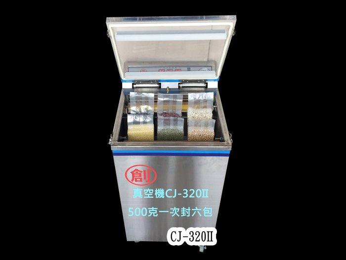 ㊣創傑CJ-320II乾性茶葉真空機*全新幫浦*創業好伙伴*定量機填充機封口機包裝機真空袋網紋袋計量機印字機封杯機