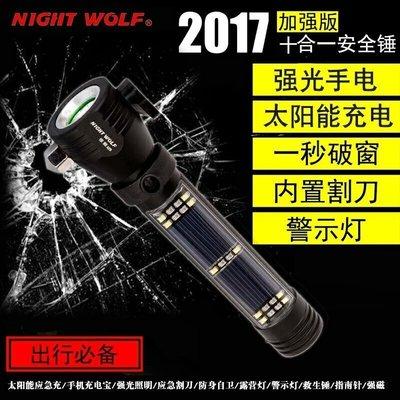 522太陽能強光手電筒 LED充電遠射usb手電筒/露營燈/警示燈(安全捶)新台幣:648元