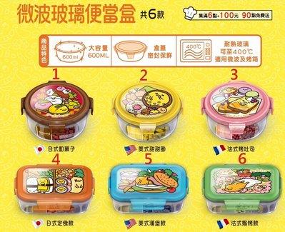 7-11 【蛋黃哥微波玻璃便當盒】最低優惠價