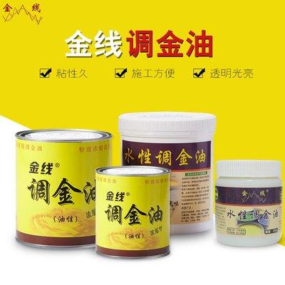 衣萊時尚-調金油 金銀粉專用調金油 水性漆 油性透明漆 調粉清油(規格不同價格不同喔)