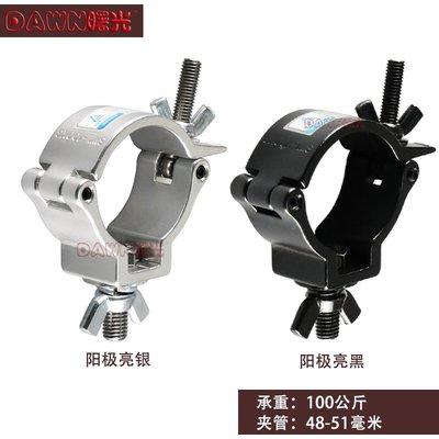 舞臺燈鉤掛鉤mini 360鋁合金帕燈燈鉤桁架通用鎖扣單環扣件 clamp