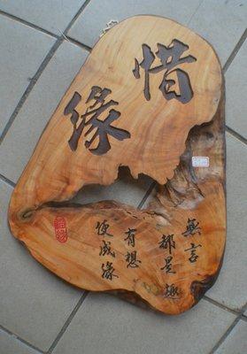 台灣雕刻杉木書法掛飾  有想便成緣