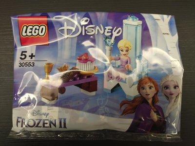 LEGO 樂高 迪士尼 冰雪奇緣2 艾莎的王座 30553 (POLYBAG) 原廠正版商品 FROZEN