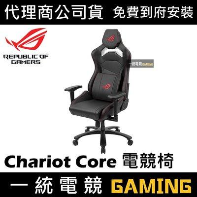[免費到府安裝]【一統電競】華碩 ASUS ROG Chariot Core 電競椅