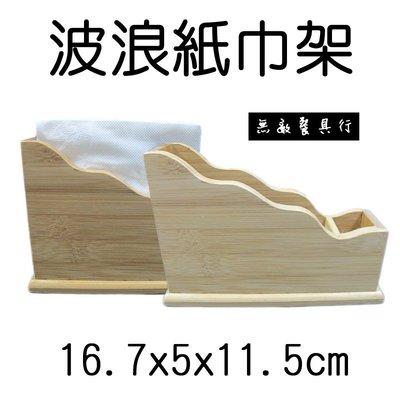 【無敵餐具】波浪紙巾架(16.7x5x11.5cm) 菜單本/點菜本/面紙架 量多來電有優惠喔!【T0106】