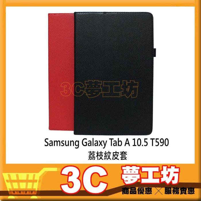 【3C夢工坊】Samsung Galaxy Tab A 10.5 T590 T595 荔枝紋皮套 可立式 保護