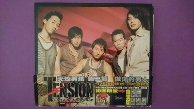 【鳳姐嚴選二手唱片】  天炫男孩 TENSION 第二輯 做你的男人 有紙盒 有側標