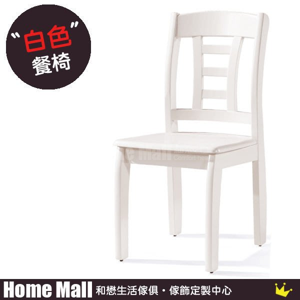 HOME MALL~609白色餐椅(單只) $1500 (自取價)6B