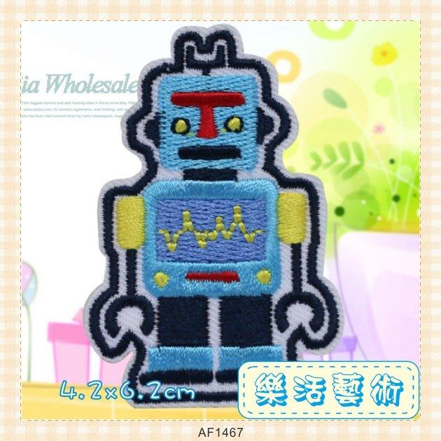 樂活藝術「燙貼布」 ~ 小藍機器人 刺繡布貼 熨斗貼 補丁貼《有背膠》【現貨】【AF1467】