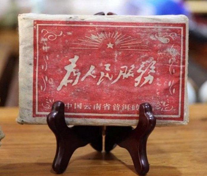[茶太初] 1998 下關 為人民服務磚 參香 250克 熟磚