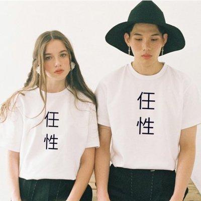 任性Chinese-Wayward短袖T恤-2色 中文惡搞文字設計潮趣味幽默搞怪閨密搞笑潮t 亞版