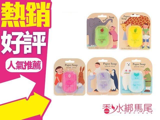 ◐香水綁馬尾◐日本 CHARLEY paper soap 紙香皂 紙肥皂 攜帶式 抽取式 50枚七款供選