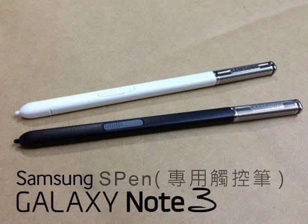 出清*三星 原廠 同款 平輸 Spen Samsung Galaxy Note3 Neo N7100 觸控筆 手寫筆