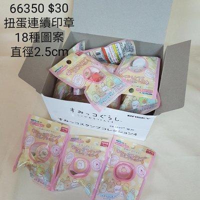 【日本進口】角落生物~連續印章(扭蛋)$30 18種圖案,隨機出貨