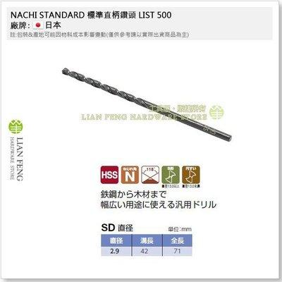 【工具屋】*含稅* NACHI 2.9mm 鐵鑽尾 標準直柄鑽頭 LIST 500 HSS SD 鐵工用 鑽孔 日本