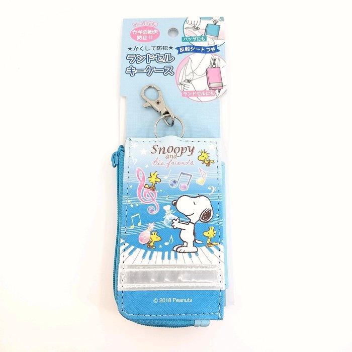 現在日本很夯商品 日本Snoopy 防遺失鑰匙包