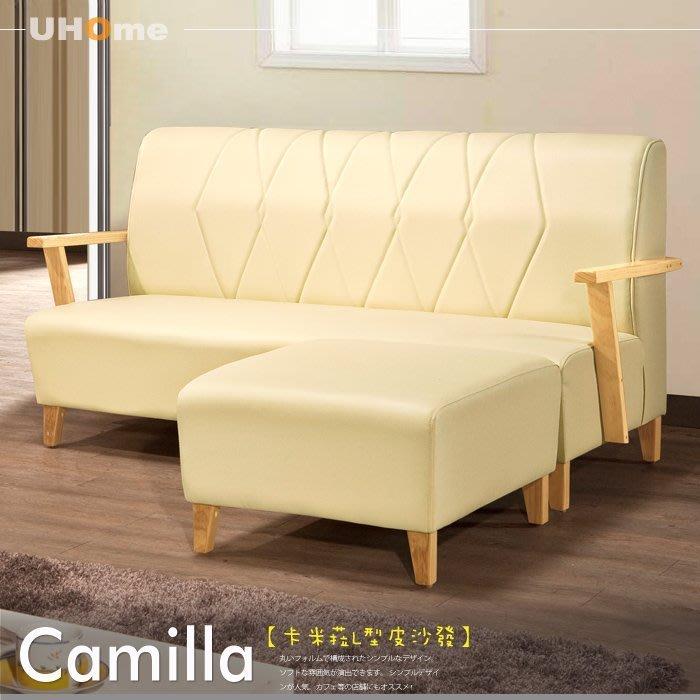 【UHO】WF-C63 卡米菈 輕生活 L型沙發組/活動式腳椅