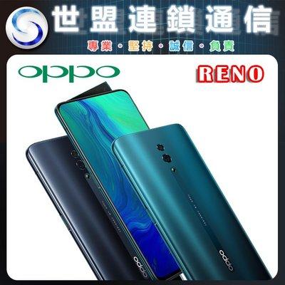 【台南世盟連鎖通信】歐珀 OPPO RENO CPH1917 8+256G 雙卡機 攜碼 中華 大4G 1399 方案