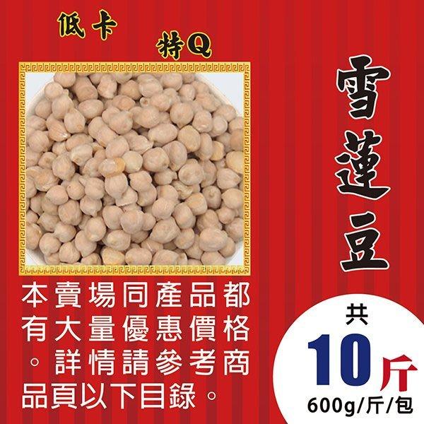 LC16【雪蓮豆▪埃及豆】►均價【90元/斤/600g】►共(10斤/6000g)║✔低卡▪特