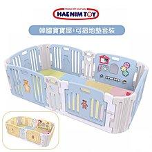Blove 韓國 Haenim Toy Premium 寶寶屋地墊套裝 圍欄 門欄 嬰兒 BB 寵物圍欄 防護學行欄 兒童 遊戲 波波池 #HNP736