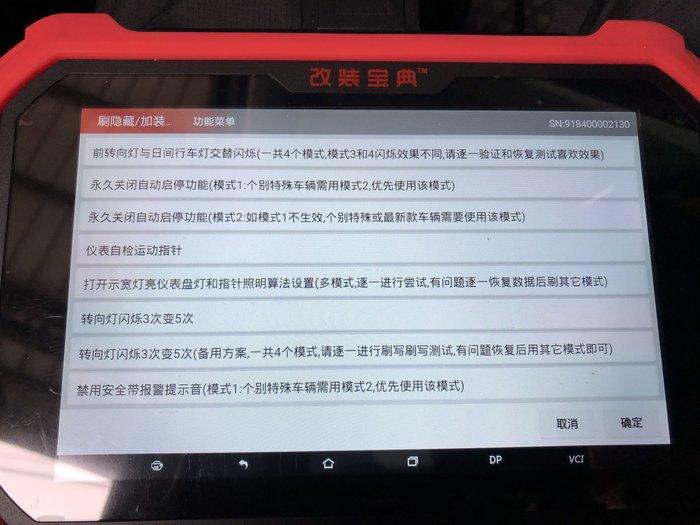 炬霸科技 電腦 編程 設碼 刷 開 隱藏 功能 GOLF PASSAT T Cross POLO Tiguan 福斯