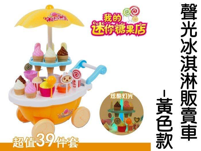 ◎寶貝天空◎【聲光冰淇淋販賣車-黃色款】扮家家酒玩具,迷你冰淇淋糖果店,雪糕車,超市購物車,女孩玩具