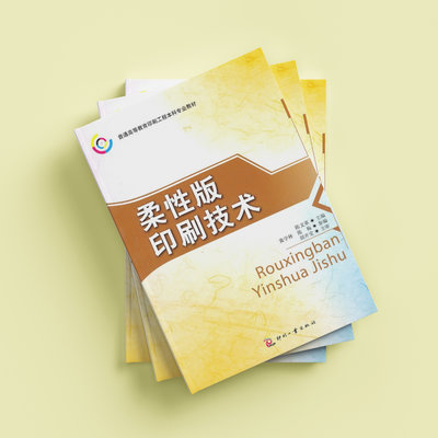 名刺工坊【印刷書籍】柔性版印刷技術